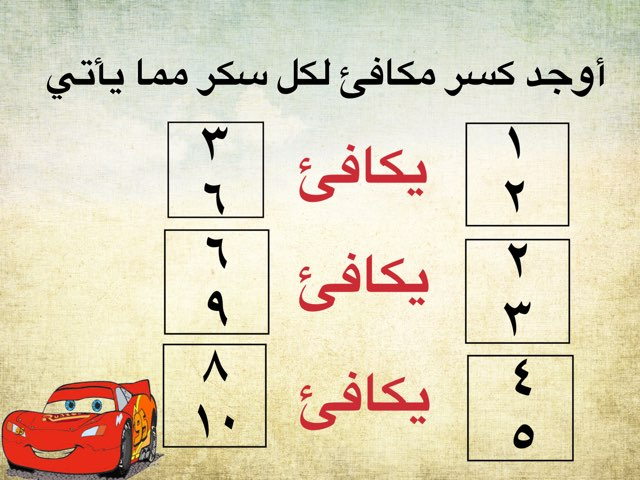 لعبة 44 by Amany adam