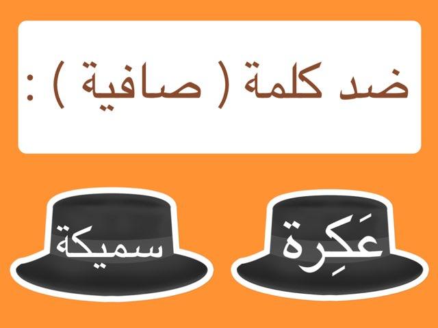 لعبة 2 by 3ishah  al3nezi