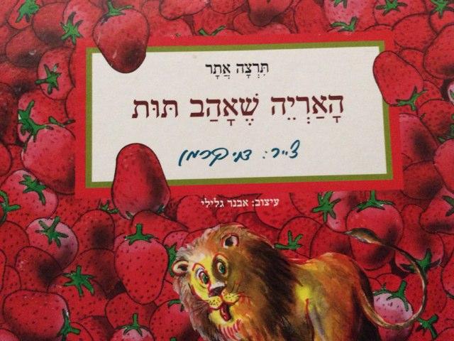 האריה שאהב תות מקריאה ורה by Meital Ofarim
