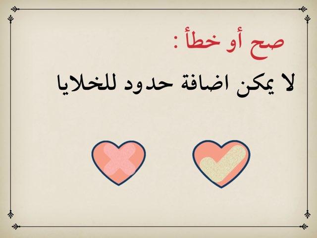 لعبة 39 by اللهم اغفر لابي  وارحمه