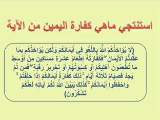 استنتاج كفارة اليمين by Bdoor saleh