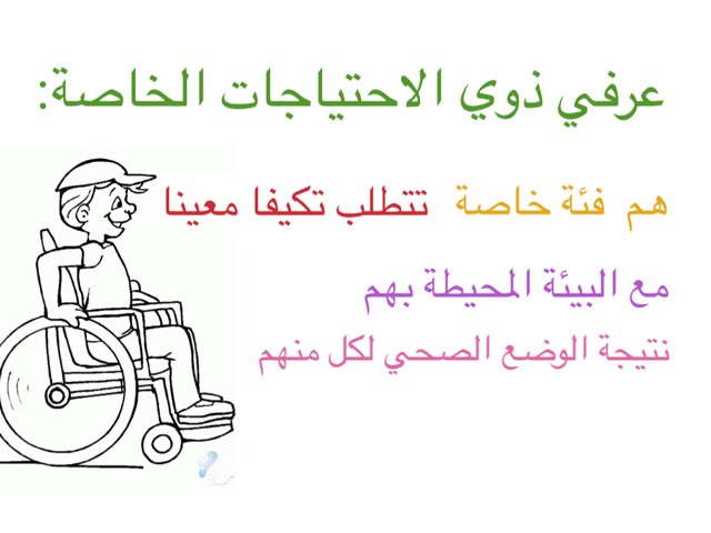 رعاية ذوي الاحتياجات الخاصة by بشاير الكندري