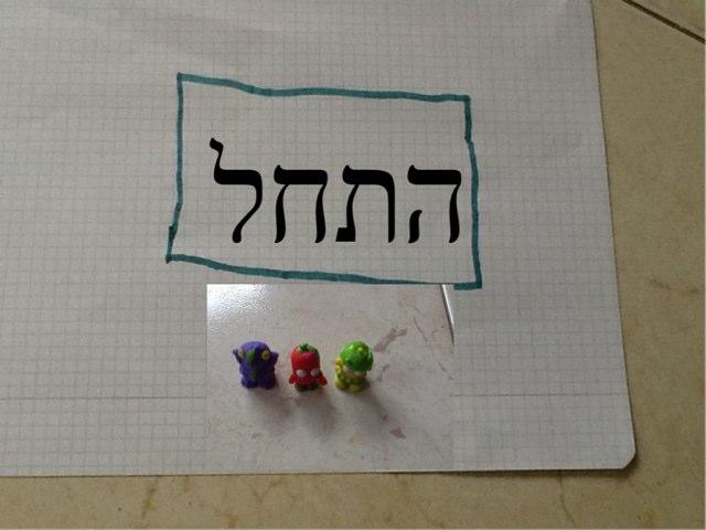 משחק הזיבלונים 3 by Taly Peri