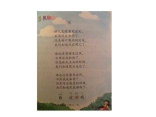 风 by Helen He