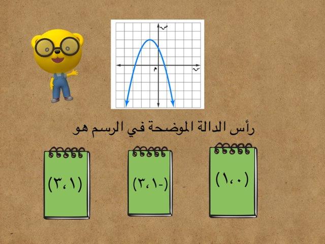 تمثيل الدوال التربيعية بيانيا (ثالث متوسط) by مريم الصعيدي