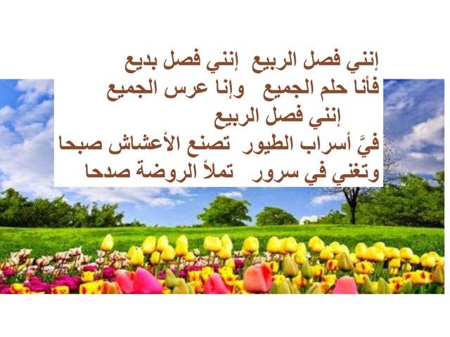 أغنية الربيع by Amal Mosy