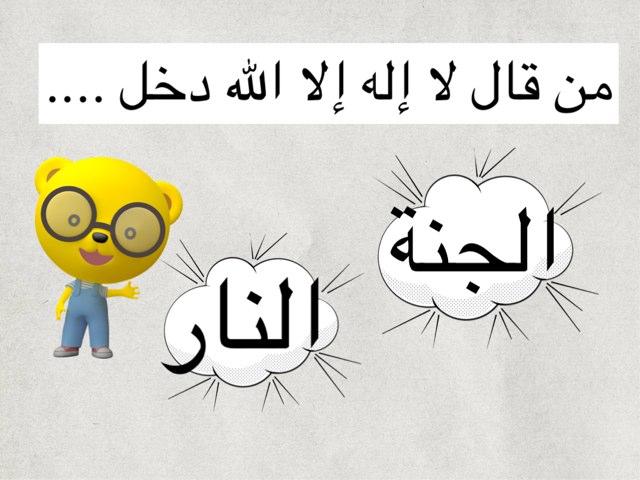 لعبة ٢ by Abla Bashayer