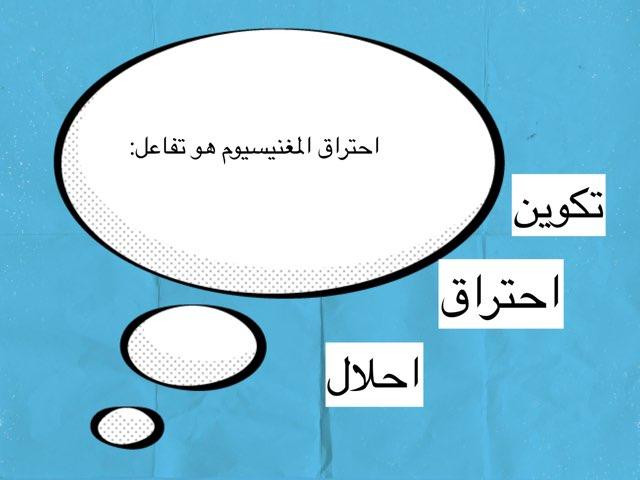 لعبة 29 by بشرى تويريت