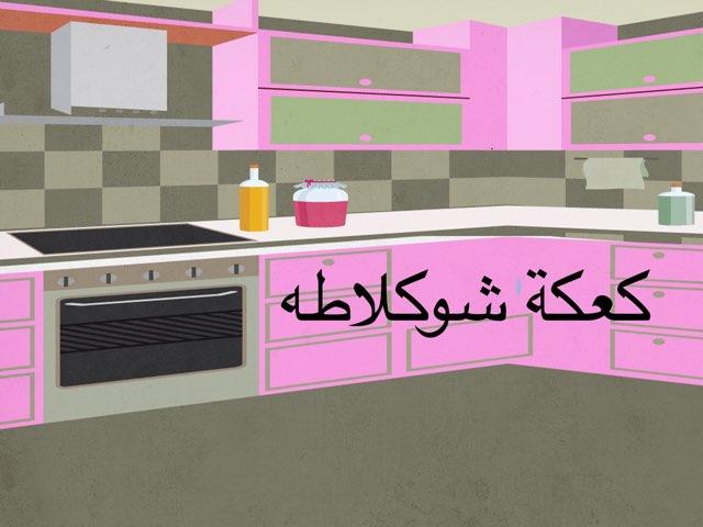 משחק 17 by Matar Manal