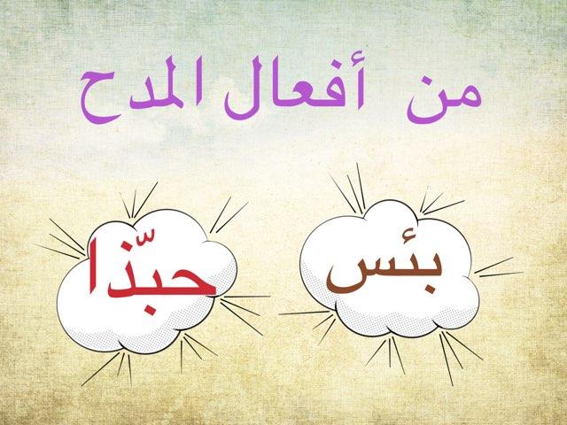 لعبة 15 by Ali Hananfaleh