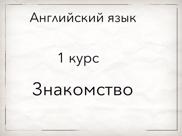 Ваш 1 Курс by Milana Gorinova