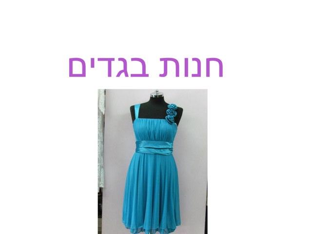 חנות בגדים רון ד3 by Yesod123 Yesod123
