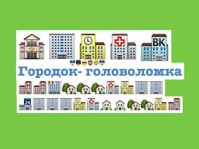 Город Головоломка  by Дима дима