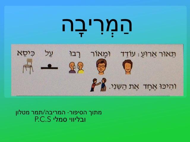פתרון בעיה- המריבה by Sary Levy