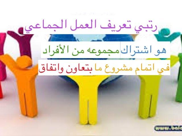 لعبة 43 by بشاير الكندري