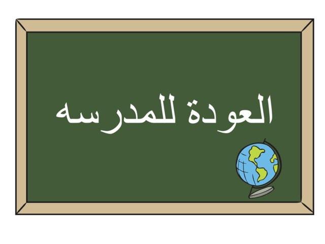 العوده للمدرسه by Rawan Gmr12