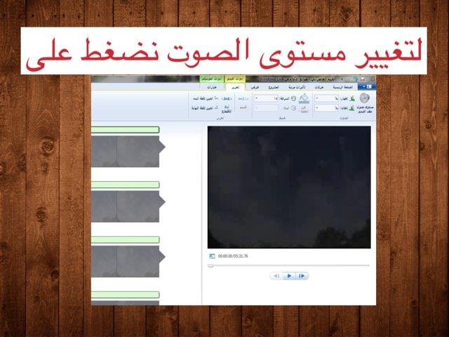 تغيير مستوى الصوت by Rasha Rashed