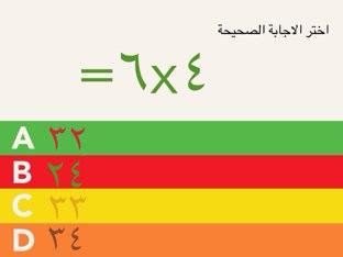 جدول الضرب by وتين  ايمن