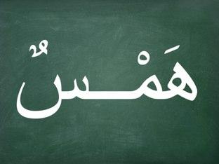 حوطي المقطع الساكن by Amna Altair