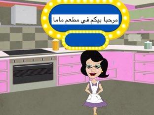 مطعم ماما by Joud Abdulrhman