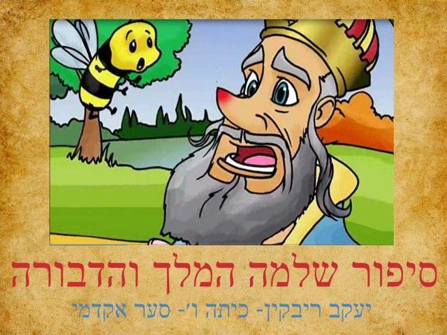 שלמה המלך והדבורה by Jacob Rivkin