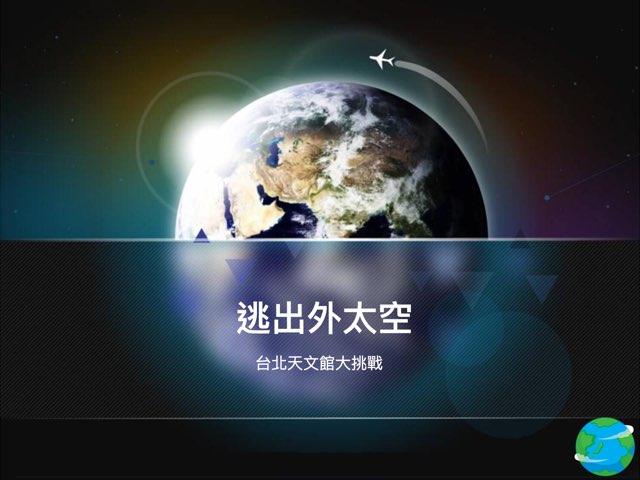台北天文館密室逃脫遊戲測試 by Che-Kang Chang