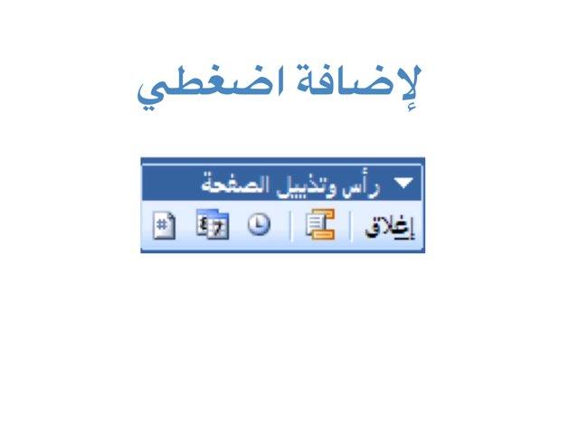 لعبة 19 by غفرانك يا الله