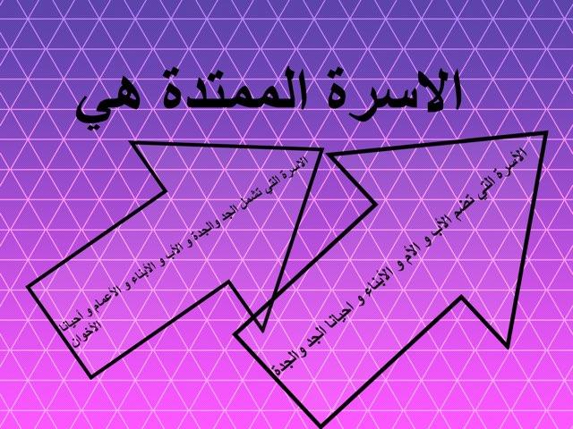 أركان المنزل by Fatma Alayoub