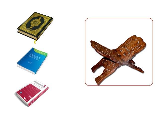 القرآن الكريم by Jamila almotere