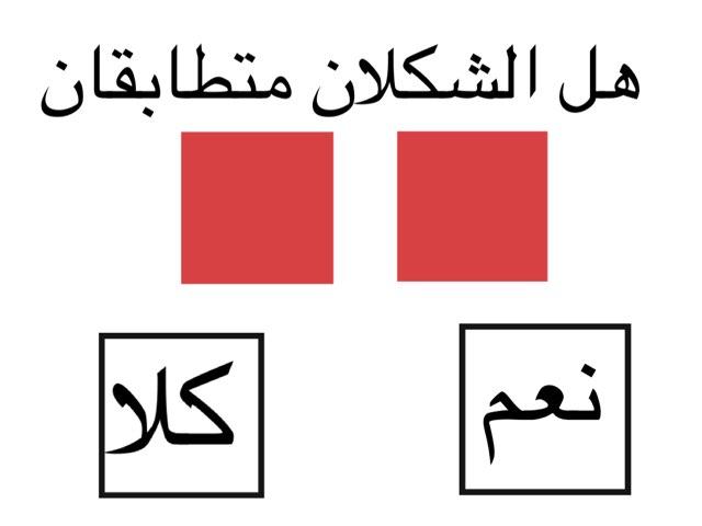 التطابق  by السيد فاروق