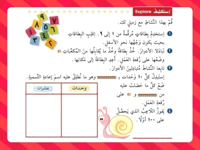 شرح الصف الثاني الابتدائي الفصل الثاني  by Haya All