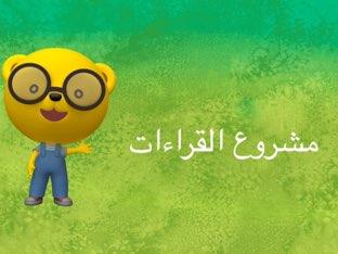 لعبة 18 by Arwa150 bawazeer