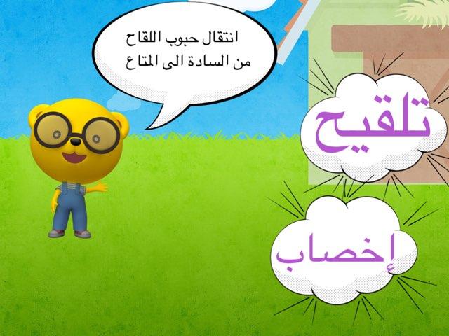 لعبة 63 by Mona Almutiry