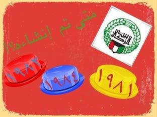 ختام+واجب الصندوق الكويتي ك٢صف٨ by Bastia saad