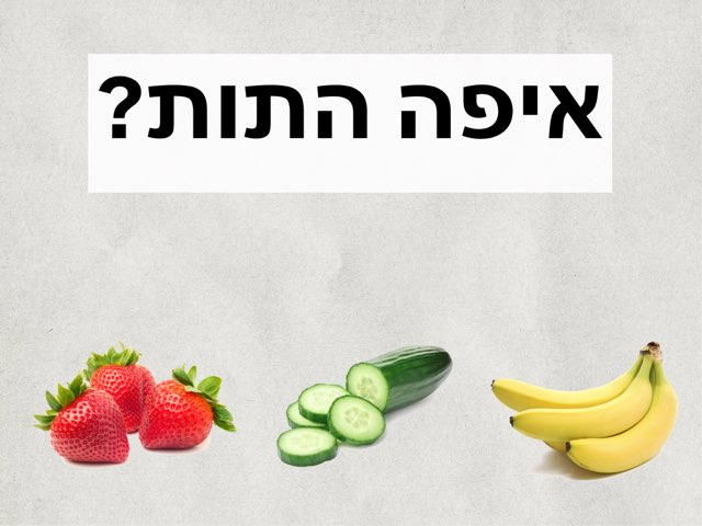 איפה הפרי/ירק? by רונית אורפלי