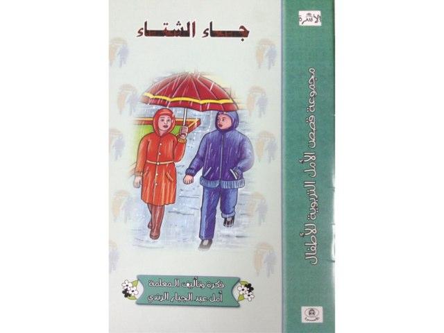 لعبة 112 by monirah alawanan