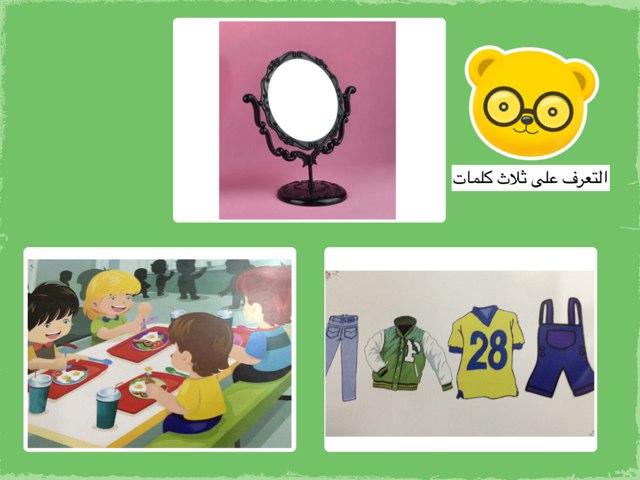 التعرف على الثلاث كلمات by Alslamah 2014