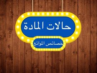 خصائص الموائع  by توته المالكي