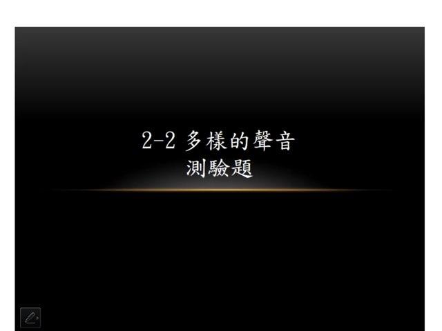 2-2多樣的聲音測驗題 by yenj wu