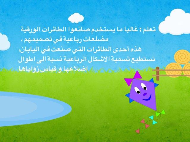 لعبة 75 by Iabeeraaa ❤️