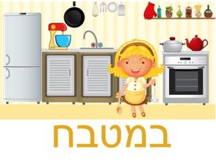 במטבח by Sara Zigelbaum