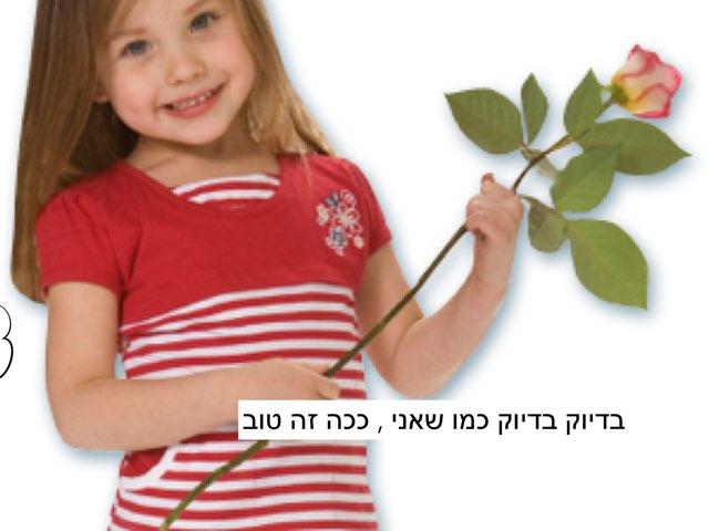 משחק 17 by שמע ירושלים