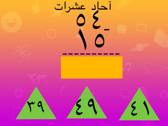 لعبة 19 by محمد حمادة