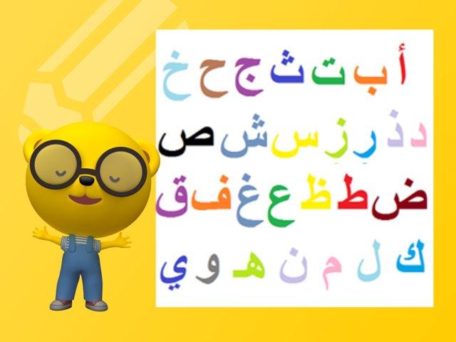 حرف ه by Fatma Al-Ameer