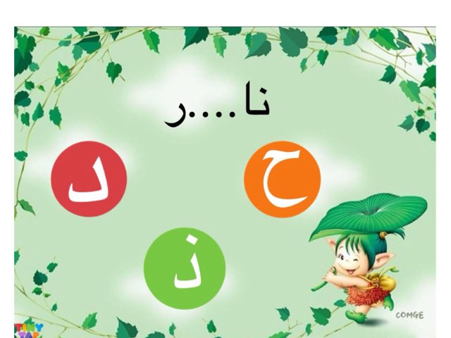 لعبة 16 by Eman Abd Elwahed