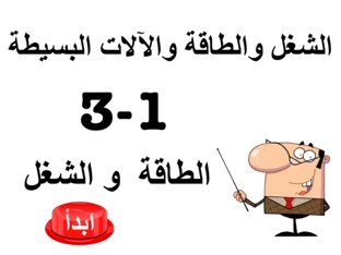 فيزياء 8 by Nusaiba  Mohammed