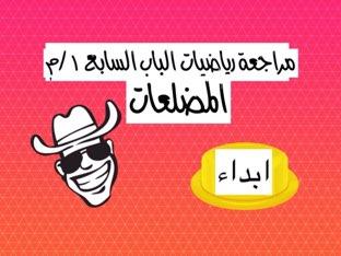الباب السابع  ١/م by مرام حناوي