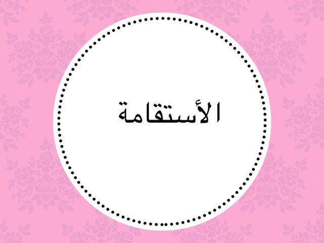 دررس by Dalal Yussef