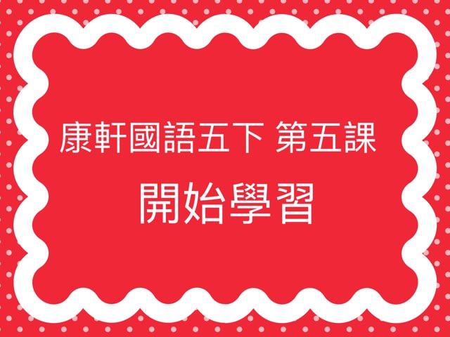 康軒國語五下 第五課 by Union Mandarin 克