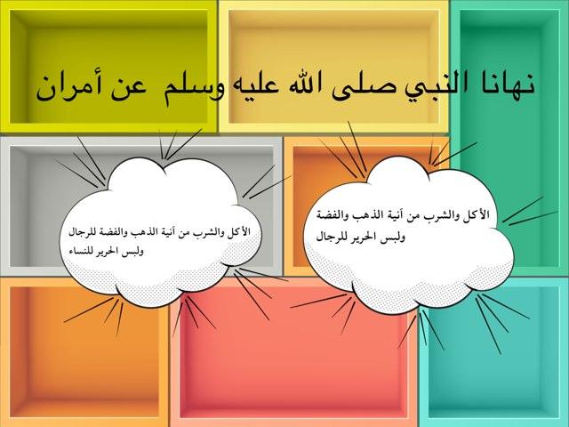 الأكل في آنية الذهب والفضة by Dalal Al-rashidi